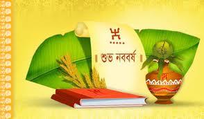 Happy new year 2014 bangla sms,bangla happy new year sms, bangla picture message, bangla sms photo,sobho nobo borsho 1421 sms download, bangla new year 1421 sms, shovo nobo borsho sms 1421, Happy bengali new year 1421 of wallpaper, bangla noboborsho drawing, bangla sms picture, bangla sms with photos, Bangoli sms image, begli sms imeage, Bengali alpana sms, bengali Message image com, Bengali New Year 1420, bengali new year 1421, bangla sms photos com, bangla noboborsho 1421 wallpaper, Bangla noborsho pic, bangla novovorso 1421,BANGLA 1421 NOBOBORSHO COM, bangla 1421 full HD wallpaper, bangali picture sms, year 1420, bangla sms new pohto.