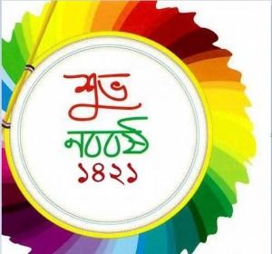 Pohela Boishakh Bangla SMS 2014 Shovo Noboborsho