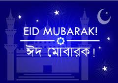 www eid ul fitor bangla sms com,  bangla eid mubarak sms 2014,  bangla eid sms 2014,  eid mubarak bangla lates sms,  Eid Mubarak Bangla Message,  eid ul fitr 2014(bangla message),   bangla eid Mubarak sms,  Bangla eid sms.  bangla eidul fitor sms,  bangla sms Best 14,  Eid Mubarak sms Messages 2014,  eid Mubarak sms,  Eid Mubarak sms 2014,  Eid Mubarak sms Messages , Eid Mubarak sms Messages 2014,  eid sms, Eid sms Messages 2014.